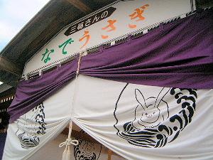 なでうさぎの幕 大神神社のお正月
