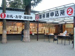お守り お札 大神神社のお正月