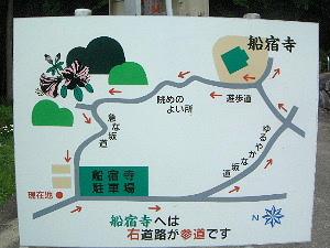 船宿寺の周辺地図