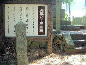 十三重石塔 談山神社