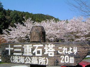 十三重石塔 道標 談山神社