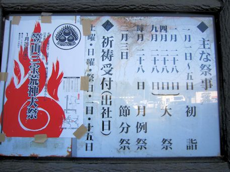笠山荒神社の年間行事