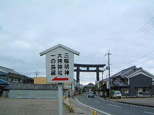 大神神社参道 大鳥居と一の鳥居案内板