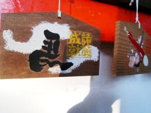 瑜伽神社の絵馬