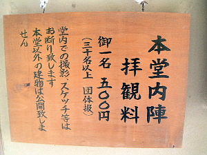 秋篠寺の拝観料 拝観受付