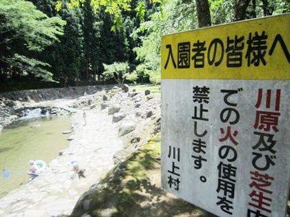 川上村の看板