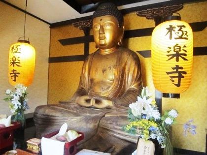 極楽寺の広島大仏