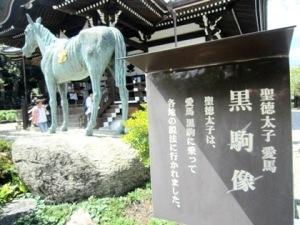 橘寺の黒駒像
