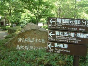 高松塚古墳 観光案内