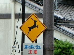 鹿飛び出し注意 道路標識 奈良公園の鹿
