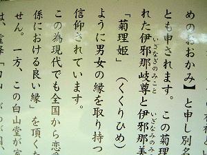 菊理姫神 縁結びの神様