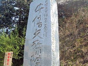 安倍文殊院の石碑