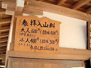 室生寺の拝観受付 拝観料 入山料