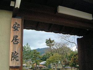 安居院 飛鳥寺
