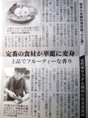 新聞掲載記事 奈良の大正楼 奈良日日新聞