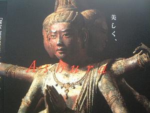 興福寺阿修羅像 阿修羅人気