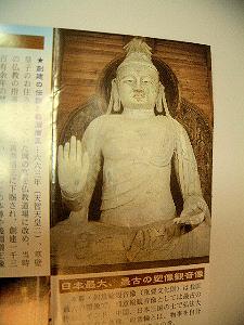 如意輪観音坐像 岡寺の本尊
