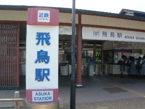 近鉄吉野線飛鳥駅