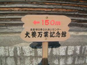犬養万葉記念館の道標