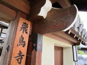 飛鳥寺の木鼻