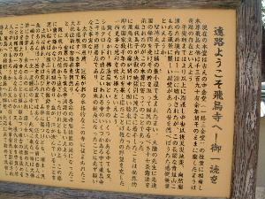 飛鳥寺ガイド