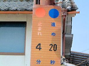飛鳥寺前の信号