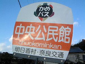 明日香村中央公民館 バス停