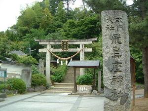 飛鳥坐神社にお参り