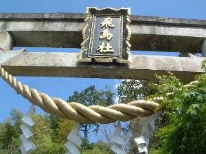 飛鳥坐神社の鳥居 注連縄