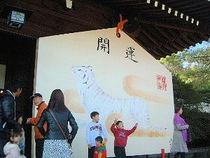 橿原神宮の絵馬 干支の寅