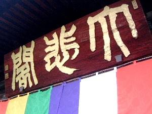 長谷寺本堂 大悲閣