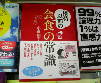 book-kaisyoku.jpg