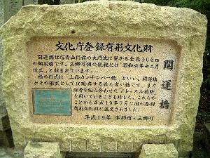 文化庁登録有形文化財 開運橋