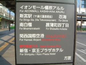 バスの行き先案内 大和八木駅