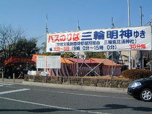 三輪明神行きバスのりば 橿原神宮前駅