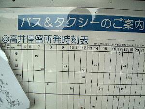 バス・タクシー案内 高井バス停