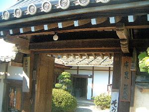 長岳寺の庫裏