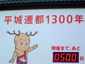 あと500日