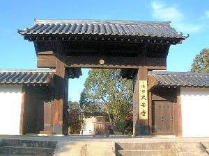 大安寺の門