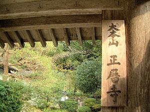 大本山正暦寺
