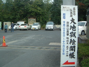 大地獄絵開帳 長岳寺駐車場