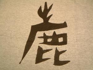 鹿のTシャツ