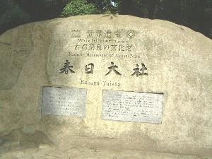 世界遺産を案内する石碑