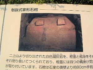 家形石棺 藤ノ木古墳