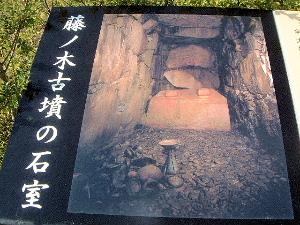 藤ノ木古墳の石室 写真