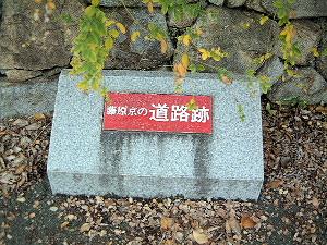 藤原京の道路跡
