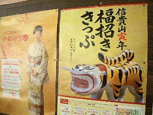 信貴山寅年 福招ききっぷ