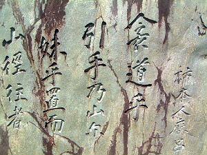 衾道を 引手の山に妹を置きて 柿本人麻呂の万葉歌碑