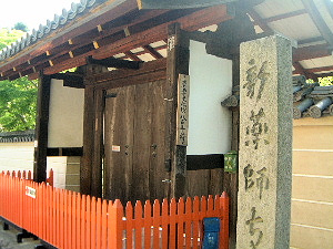 新薬師寺の東門
