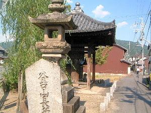 五智堂 石碑